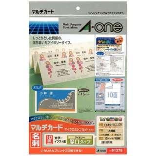 マルチカード 名刺 100枚 (A4サイズ 10面×10シート) アイボリー 51279