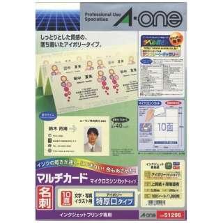 〔インクジェット〕 マルチカード 名刺 1000枚 (A4サイズ 10面×100シート) アイボリー 51296