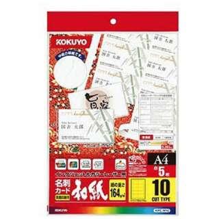 カラーレーザー&インクジェット用名刺カード~和紙~(A4サイズ・10面/5枚) KPC-W10