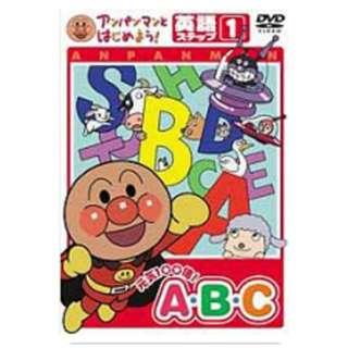 アンパンマンとはじめよう! 英語ステップ1 元気100倍!A・B・C 【DVD】