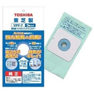 【掃除機用紙パック】 (3枚入) 高性能トリプルパックフィルター VPF-7