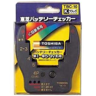 【バッテリーチェッカー】TBC-10
