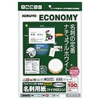 マルチプリンタ用名刺用紙 (ナチュラルホワイト・両面普通紙・厚口・A4サイズ・10面・10枚) KPC-VEA10W