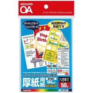 カラーレーザー&インクジェット用紙 ~厚紙用紙~(ハガキサイズ・50枚)LBP-F35