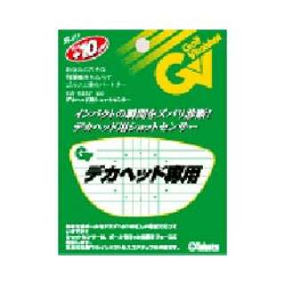 デカヘッド用ショットセンサー GV-0332