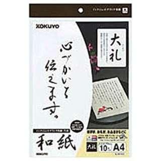 インクジェットプリンタ用紙 和紙(A4サイズ・10枚) 大礼柄 KJ-W110-6