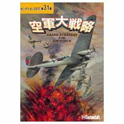 セレクション2000シリーズ 空軍大戦略