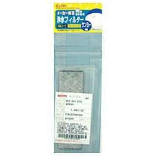 冷蔵庫用浄水フィルター(サンヨー用) 624-203-9785H