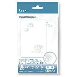 レーザー喪中はがき (はがきサイズ・30枚) 草菊 PLG630