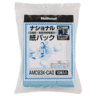 【掃除機用紙パック】 (10枚入) AMC93K-CA0
