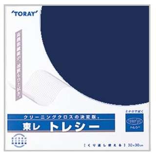 トレシー 無地(ネイビー)30×30cm
