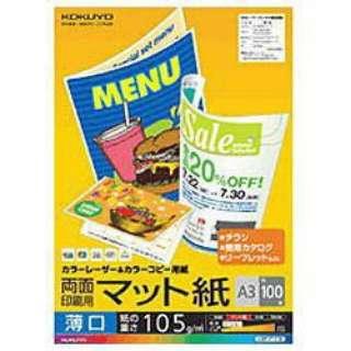 カラーレーザー&カラーコピー 両面印刷用マット紙・薄口 (A3・100枚) LBP-F1130