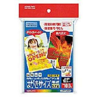 カラーレーザー&カラーコピー用はがき用紙 光沢紙 (はがきサイズ・100枚) 白色度78%程度 LBP-FG3635