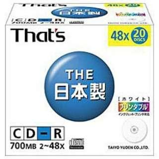 CDR80WPY20SV データ用CD-R That's(ザッツ) [20枚 /700MB /インクジェットプリンター対応]