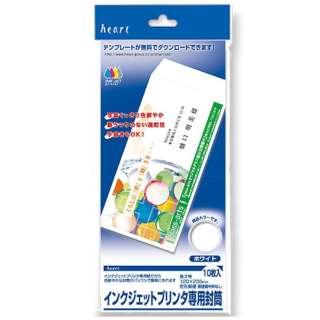インクジェット専用 ホワイト 長3封筒 枠なし【10枚入り】 NQR354IJ
