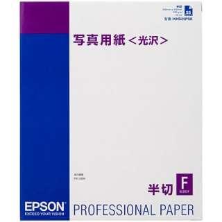 写真用紙 光沢(半切・25枚)KHS25PSK