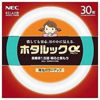 FCL30ELR/28-SHG-A 丸形蛍光灯(FCL) ホタルックα RELAX色 [電球色]