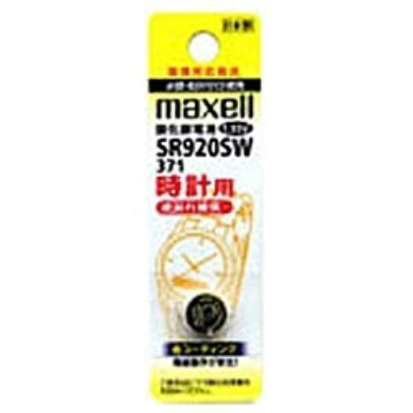 【酸化銀電池】時計用(1.55V) SR920SW-1BT-A【日本製】