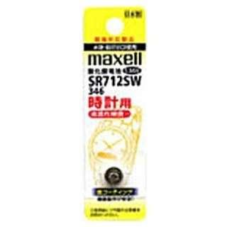 【酸化銀電池】時計用(1.55V) SR712SW-1BT-A【日本製】