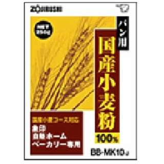 パン用国産小麦粉 (ホームベーカリー専用) BB-MK10-J