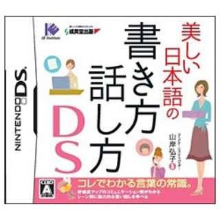 美しい日本語の書き方・話し方DS【DS】 IEインスティテュート IE ...