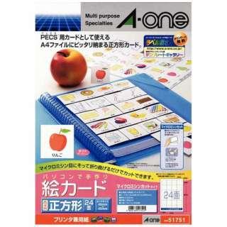 パソコンで手作り絵カード (A4・24面×10シート) 51751