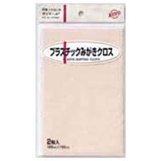 ポリマール プラスチックみがきクロス (2枚入)
