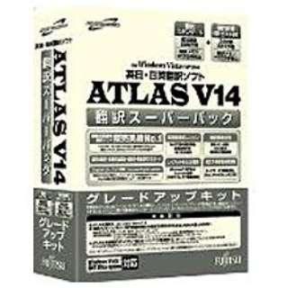 〔Win版〕 ATLAS 翻訳スーパーパック ≪グレードアップキット≫ V14.0