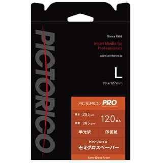 ピクトリコプロ・セミグロスペーパー Lサイズ (120枚入り) PPS200-L/120
