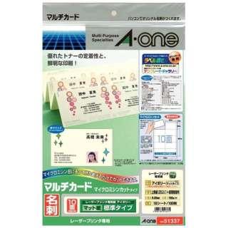 〔レーザー〕 マルチカード 名刺 100枚 (A4サイズ 10面×10シート・アイボリー) 51337