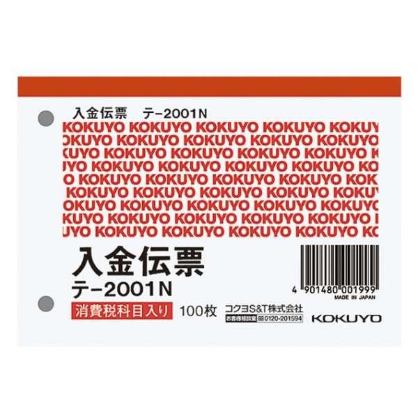 入金伝票 白上質紙 (B7ヨコ型×100枚) テ-2001