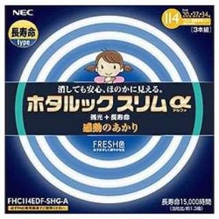 FHC114EDF-SHG-A 丸形スリム蛍光灯(FHC) ホタルックスリムα FRESH色 [昼光色]