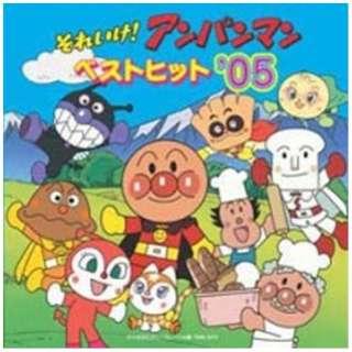 (アニメーション)/それいけ!アンパンマン ベストヒット'05 【CD】