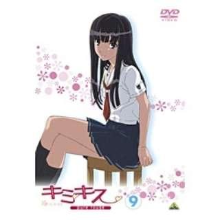 キミキス pure rouge 9 【DVD】