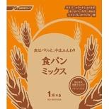 食パンミックス (1斤分×5) SD-MIX100A