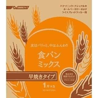 食パン早焼きコース用パンミックス (1斤分×5) SD-MIX105A