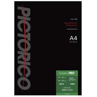 ピクトリコプロ・フォトペーパー A4サイズ(20枚入り)PPR200-A4/20