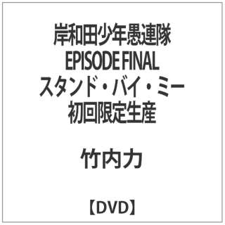 岸和田少年愚連隊 EPISODE FINAL スタンド・バイ・ミー 初回限定生産 【DVD】