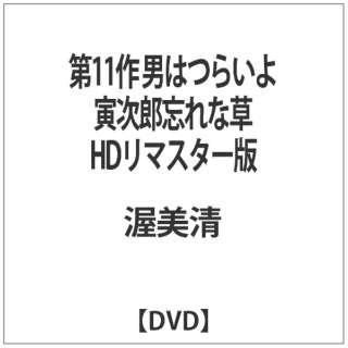 第11作 男はつらいよ 寅次郎忘れな草 HDリマスター版 【DVD】