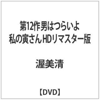 第12作 男はつらいよ 私の寅さん HDリマスター版 【DVD】