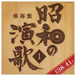 保存盤 昭和の演歌1 昭和38年~41年 【CD】