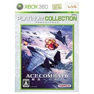 エースコンバット6 解放への戦火 (プラチナコレクション)【Xbox360ゲームソフト】