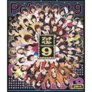 プッチベスト9 【CD】