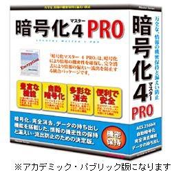暗号化マスター 4 PRO アカデミック・パブリック版