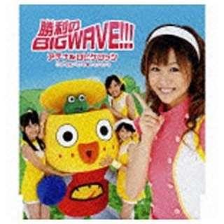 アテナ&ロビケロッツ/勝利のBIG WAVE!!! 【CD】