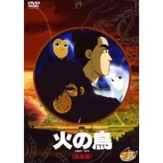 火の鳥 鳳凰編 【DVD】