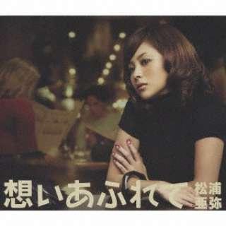 松浦亜弥/想いあふれて 【CD】