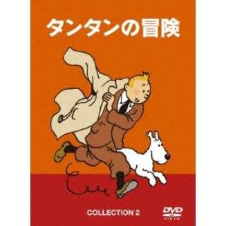 タンタンの冒険 COLLECTION2-デジタルリマスター版- 初回限定生産 【DVD】