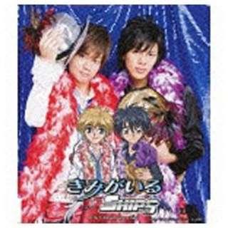 SHIPS/きみがいる 【CD】