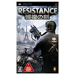 RESISTANCE 〜報復の刻〜